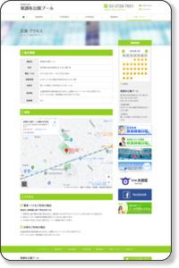 交通アクセス | 東京都大田区のプール 東調布公園プール