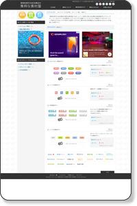 検索ボタン|商用利用可のWEB素材が無料な素材屋