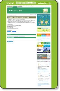 国内エコニュース - 豊島区 「学校の森」「いのちの森」サポーター募集 || EICネット『エコナビ』