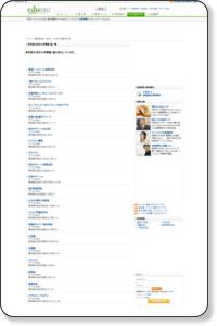 東京都文京区の学習塾・塾一覧 - 教育情報サイトeduon!