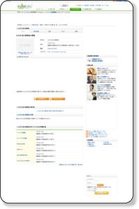 公文式 浪江東教室(福島県双葉郡浪江町) - 教育情報サイトeduon!