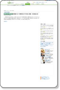 保育園からの一貫教育を2010年度より開始 東京都品川区/教育ニュース - 教育情報サイトeduon!