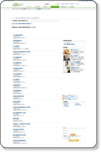 東京都北区の高校・高等学校一覧 - 教育情報サイトeduon!