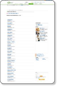 東京都文京区の高校・高等学校一覧 - 教育情報サイトeduon!