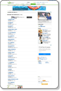 東京都目黒区の高校・高等学校一覧 - 教育情報サイトeduon!