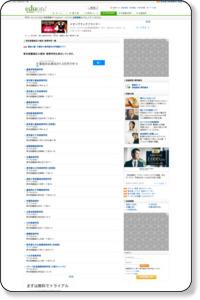 東京都豊島区の高校・高等学校一覧 - 教育情報サイトeduon!