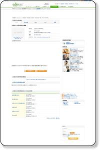 文京女子大学中学校(東京都文京区) - 教育情報サイトeduon!