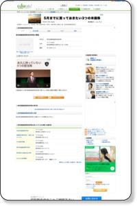 東京都練馬高等保育学院(東京都練馬区) - 教育情報サイトeduon!