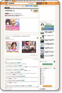 外国株投資の英語・英訳 - 英和辞典・和英辞典 Weblio辞書