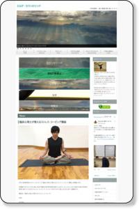 エルダ・カウンセリング|認知行動療法|催眠療法|ヨガ|呼吸法|スカイプ・カウンセリングin沖縄、東京