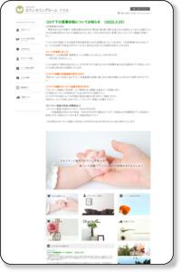 トラウマ治療の新常識 東京初台カウンセリングルームソイル