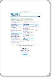 英語サイト作成・宣伝マニュアル