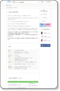 経営者・管理者講習会 | 一般社団法人日本エステティック振興協議会