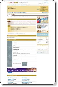 【ザ・パームガーデン(ザ・パームガーデン)】岐阜市−長森・日野/結婚式場−レッツぎふくらし