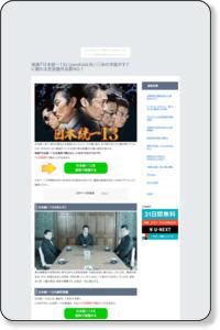 映画『日本統一13』(pandraは古い)について