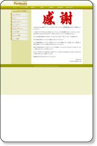 フラッシュバックス - Flashbucks - WEBデザイナーが作るフラッシュ素材(フォトアルバム・メニュー)