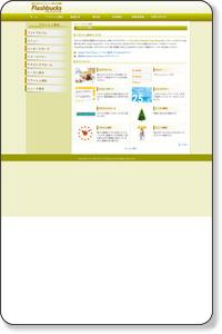 フラッシュ素材 - フラッシュバックス WEBデザイナーが作るフラッシュ素材