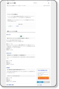 無料ホームページ・イラスト素材一覧 - フリーソフト100