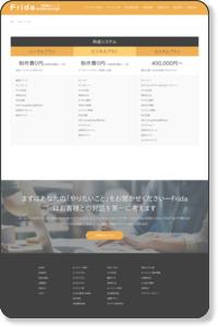 鹿児島のホームページ制作Frida | 料金体系・プラン例