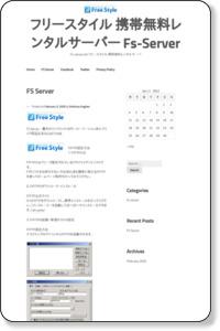 携帯無料レンタルサーバー フリースタイル
