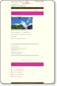 夏期美容学校スクーリング|江戸川区,錦糸町のエステ,リラクゼーション|Facial Space Do