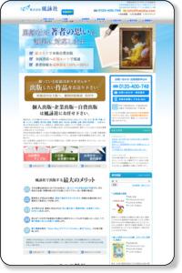 風詠社は自費出版をフルサポート