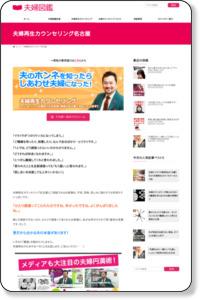 夫婦再生カウンセリング名古屋 | 夫婦図鑑