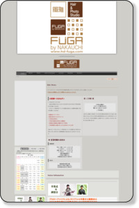 FUGA by NAKAUCHI|文京区根津・千駄木の総合理美容院、理美容室