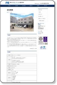 会社概要|富士ビジネス・サービス株式会社|東京都荒川区|フォーム印刷|アウトソーシング|オンデマンド印刷|総合印刷|ビジネスフォーム|封入封緘|茨城県守谷市