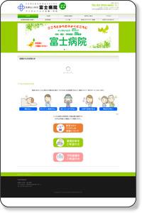 医療法人財団 富士病院:東京都北区:精神科・神経科・内科・カウンセリング・デイケア