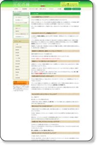 静岡県三島市のカウンセリング−メンタルヘ