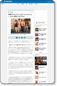 有楽町マリオンでクールビズ・ファッションショー、ルミネ・阪急メンズがコラボ - 銀座経済新聞