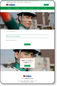 江東支社 | グリーン警備保障株式会社