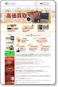 エルメスやルイビトンなどのブランド品を高額買取を大阪で行っています!
