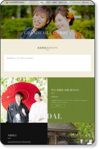 結婚式やウェディングなら秋田県角館「グランデールガーデン」
