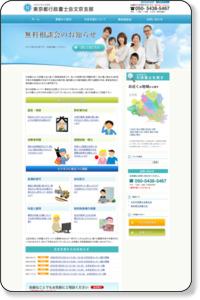 東京都行政書会士文京支部|文京区の街の法律家・行政書士