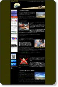 オフィスH200 - 福岡のホームページ制作からプログラム開発まで承ります