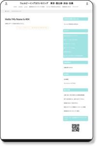 カウンセラー紹介 - 【プロカウンセラー池内秀行のエグゼクティブセッション公式HP】
