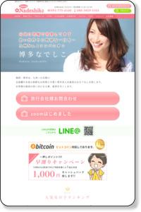 http://hakata-nadeshiko.com/