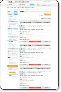 医療・福祉・介護系(名古屋市港区)の派遣、人材派遣のお仕事 | 派遣EX
