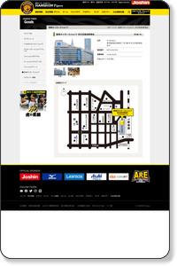 京王百貨店新宿店|阪神タイガースショップ|グッズ|阪神タイガース公式サイト