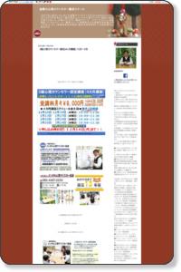心理カウンセラー養成講座スケジュール:2012年07月09日