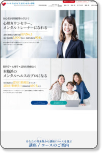 認知行動療法|心理カウンセラー|スクール|東京|うつ