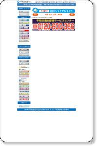 平和交通バス マイタウンライナー 日昼高速路線バス 大網・土気-東京・銀座線