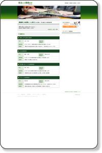 債務整理 愛媛県(24時間メール受付) 弁護士・司法書士の検索サイト|借金返済・債務整理ドットコム