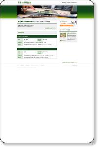 債務整理 鹿児島県(24時間電話受付) 弁護士・司法書士の検索サイト|借金返済・債務整理ドットコム