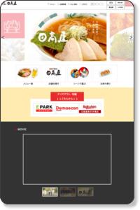 熱烈中華食堂 日高屋   RAMEN HIDAKAYA