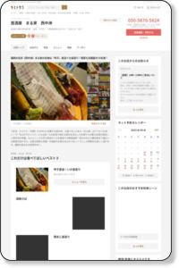 居酒屋 まる家 西中洲 | 中央区 | ヒトサラ