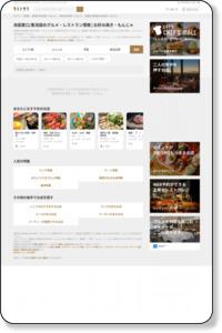 池袋でさがすお好み焼き・もんじゃのグルメ・レストラン検索結果一覧2ページ目 | ヒトサラ