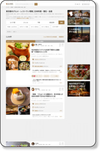 東京 日本料理・懐石一覧 | ヒトサラ